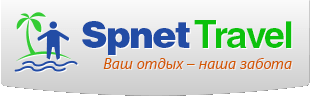 Spnet Travel -> Ваш отдых - наша забота